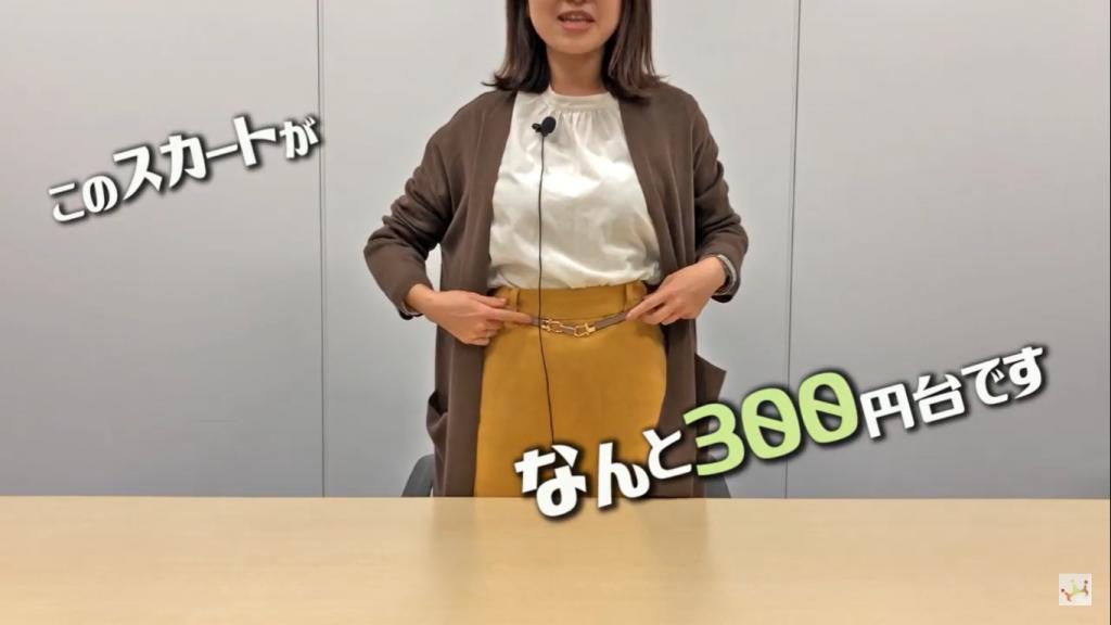 ブラオクで買った300円のスカート