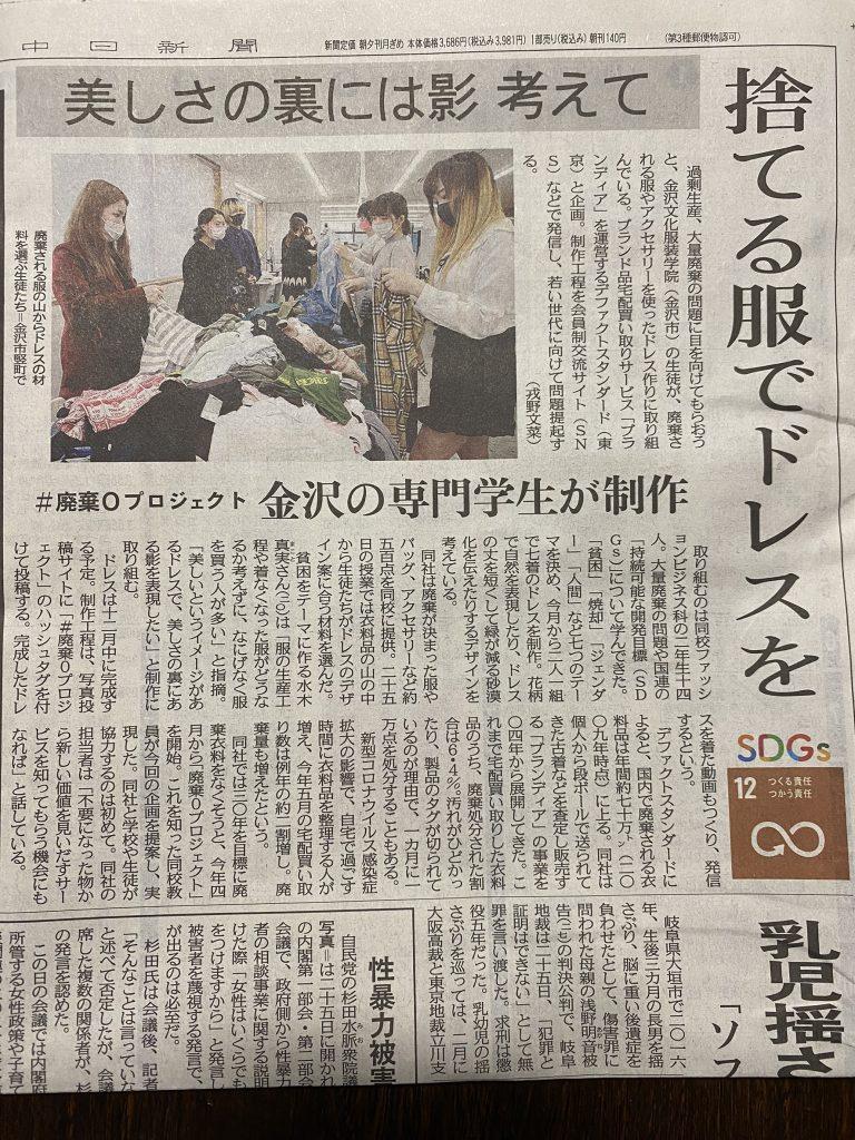 北陸中日新聞記事画像