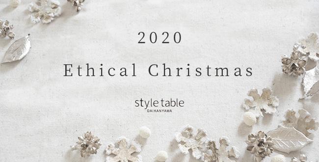 style tableのエシカルクリスマスイメージ